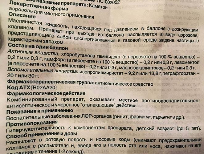 Фукорцин при ветрянке, стоматите, герпесе: инструкция по применению для детей