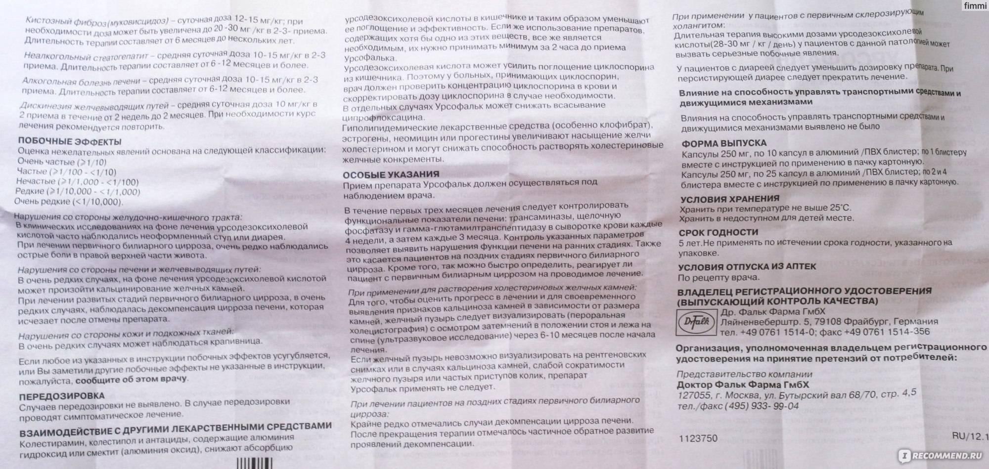 Урсофальк: инструкция к применению у собак │ урсодезоксихолевая кислота  собакам │ урсодиол в ветеринарии