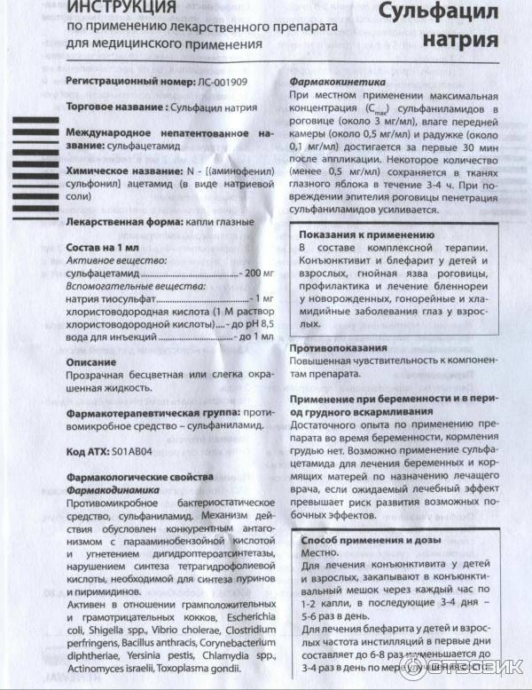 Сульфацил натрия - инструкция по применению, цена в аптеках
