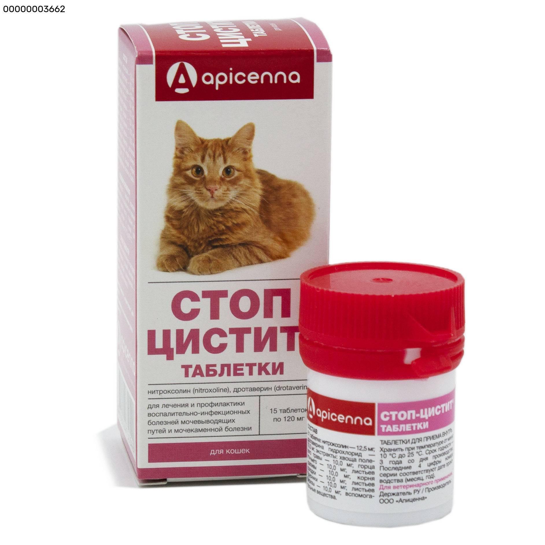 Ветеринарный препарат стоп-цистит
