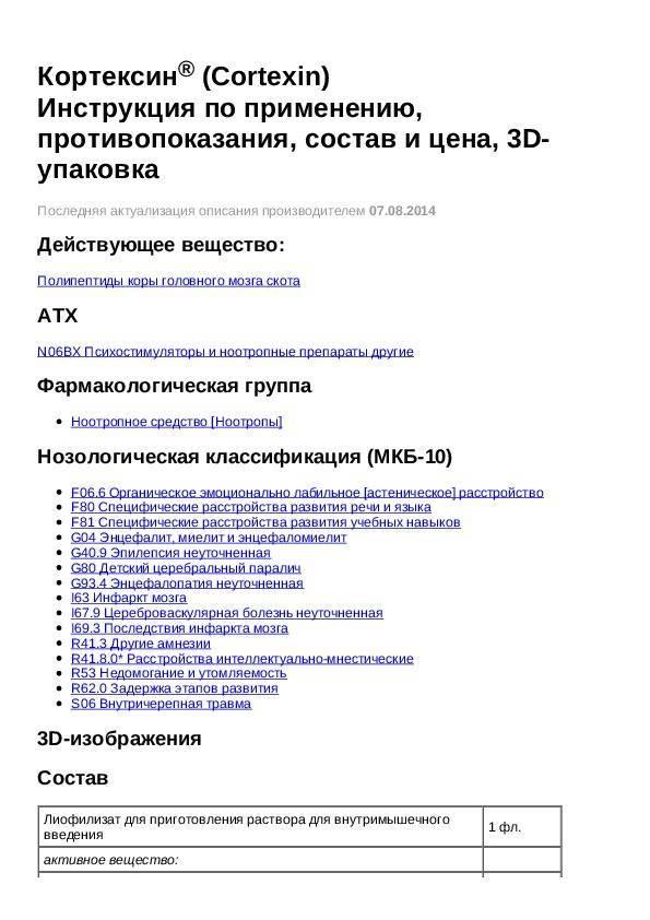 Кортексин®