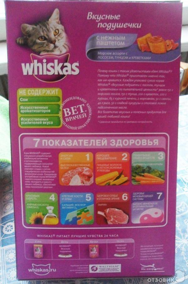 Корм для кошек вискас (whiskas): отзывы, анализ состава, ассортимент и цены