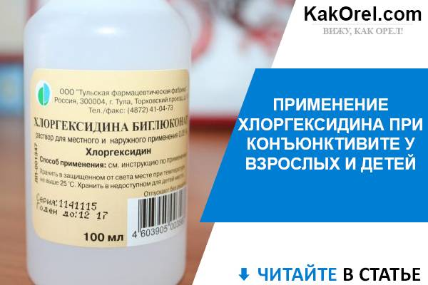 Хлоргексидин и раствор фурацилина для ухода и промывания глаз кошкам