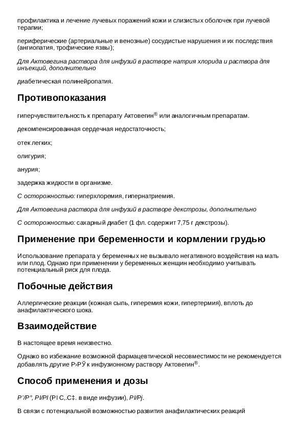 Актовегин - инструкция по применению, аналоги, отзывы