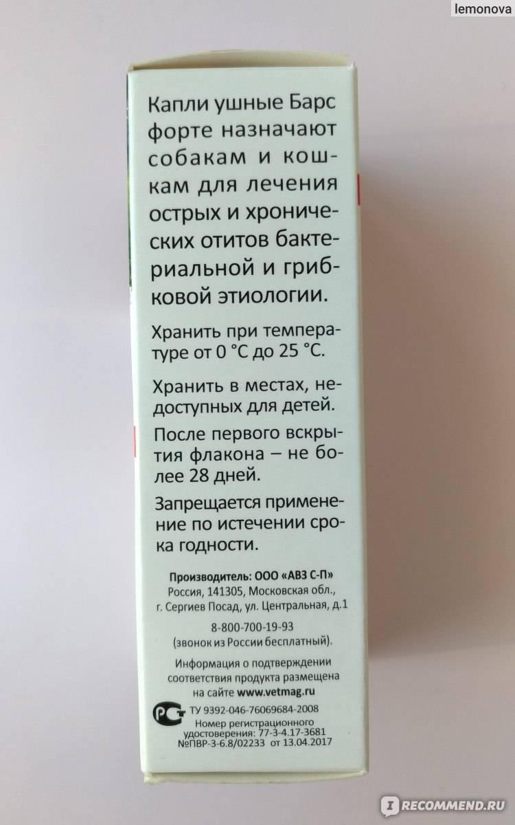 """Ушные капли """"барс"""" для кошек: инструкция по применению препарата для лечения ушей"""