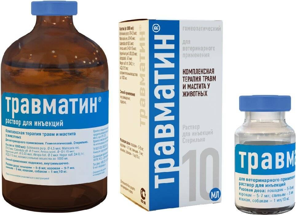 Травматин: инструкция по применению, описание, противопоказания, побочные действия | препараты | наши лучшие друзья