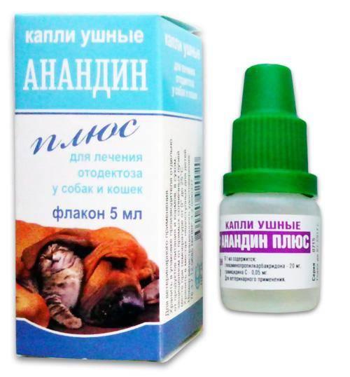 Анандин для кошек инструкция по применению уколы