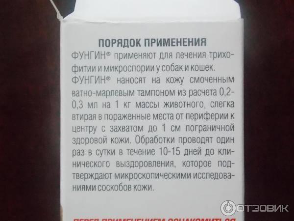 Ветеринарный препарат фунгин: инструкция по применению - вет-препараты