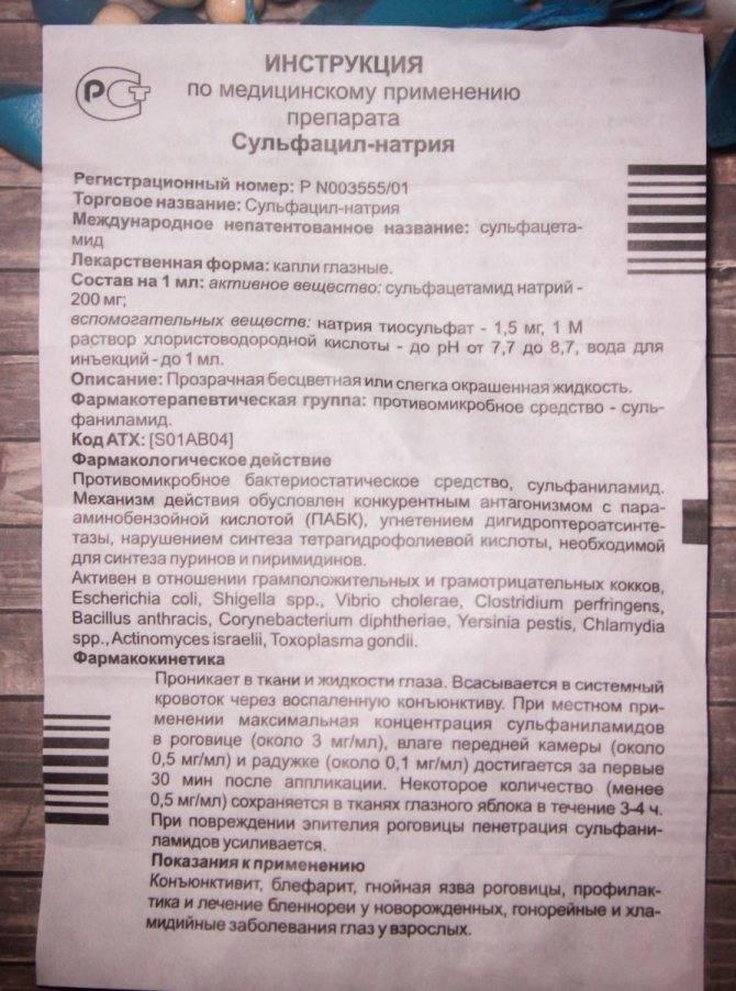 Глазные капли для кошек сульфацил натрия nevrit-nevralgiya.ru