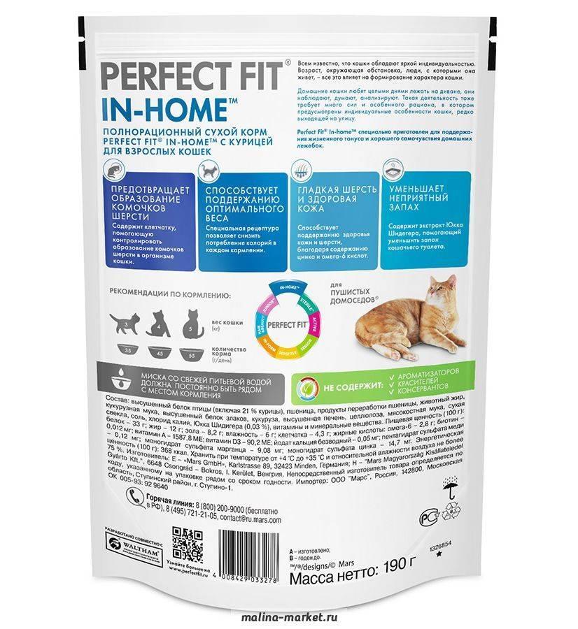Сухие корма perfect fit для кошек: состав, линейки перфект фит, отзывы владельцев