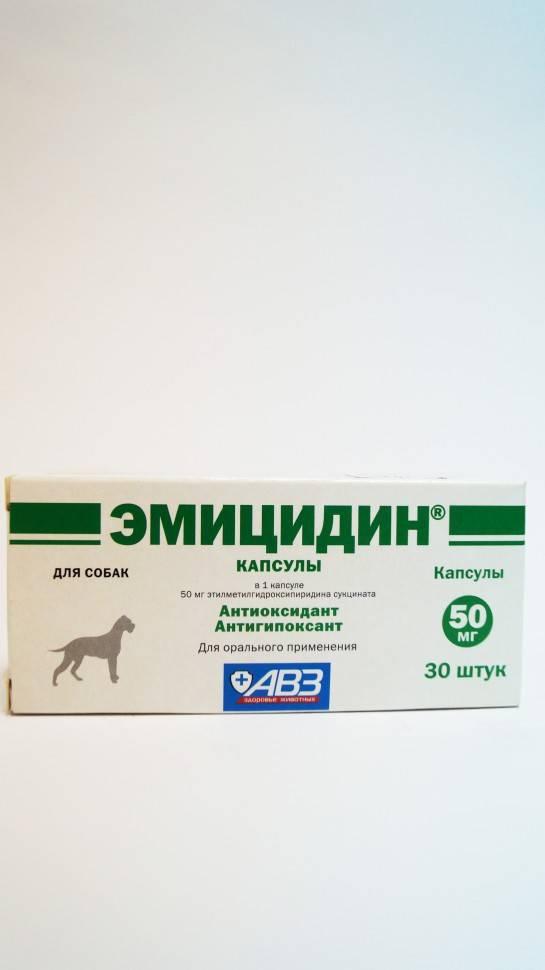 Эмицидин для кошек инструкция по применению – 1st-finstep.ru