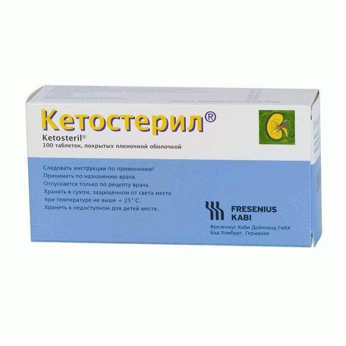 ᐉ кетостерил для кошек: инструкция по применению, противопоказания - kcc-zoo.ru