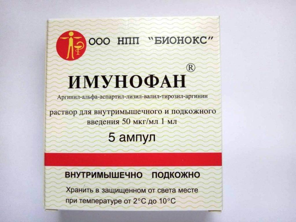 Ветеринарный препарат «имунофан» для кошек и собак: дозировка, инструкция по применению