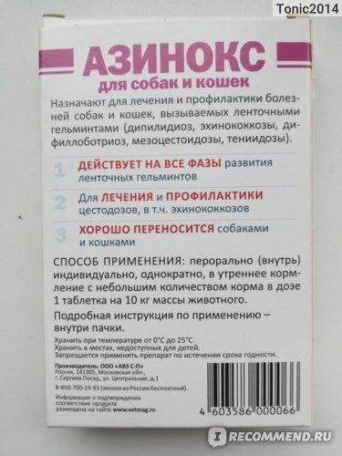 Азинокс для кошек: инструкция по применению, показания и противопоказания по использованию препарата (105 фото)