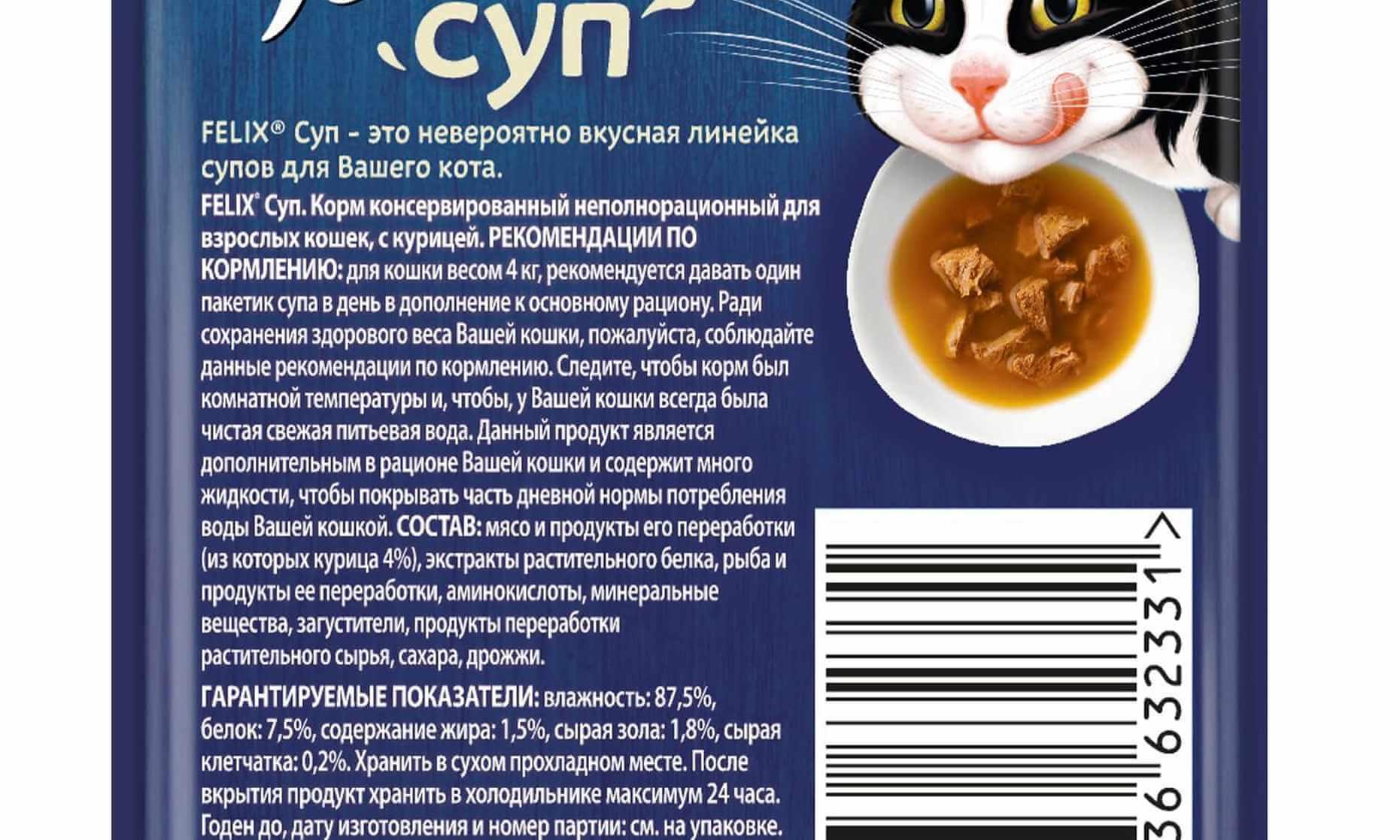 Феликс — корм для кошек
