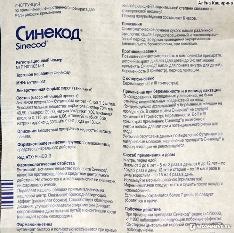 Веракол для кошек: полное описание препарата и его назначение