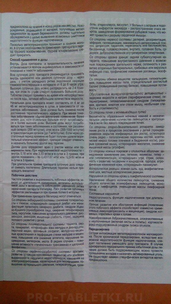Метипред: форма выпуска гормонального препарата и инструкция по использованию