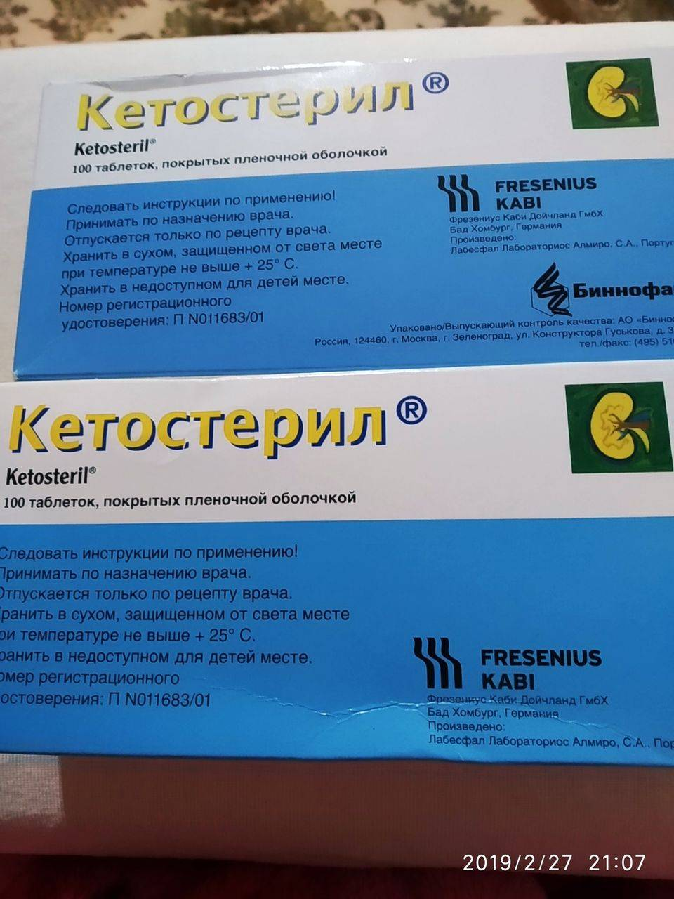 Кетостерил: инструкция, отзывы, аналоги, цена в аптеках - медицинский портал medcentre24.ru