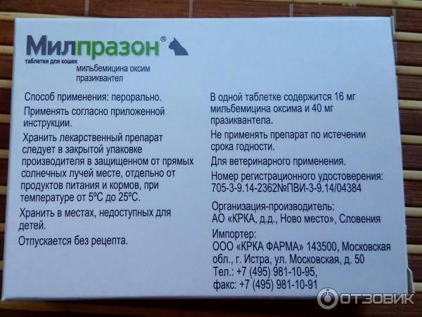Милпразон для собак инструкция по применению цена — мильпразон от глистов
