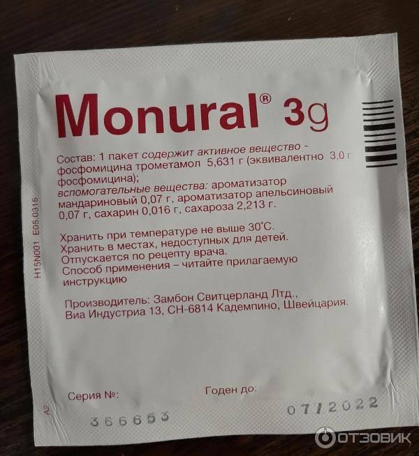 Монурал: инструкция по применению, отзывы, цена