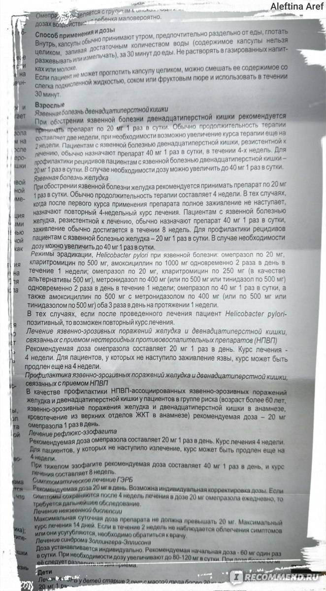 ᐉ можно ли давать собаке омепразол? - zoomanji.ru