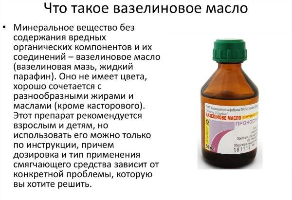 Советы как использовать вазелиновое масло при запорах у кошек или котят