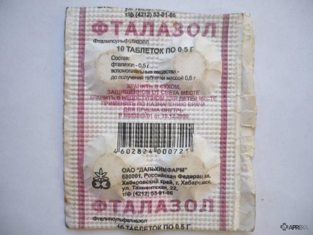 Аналоги фталазола