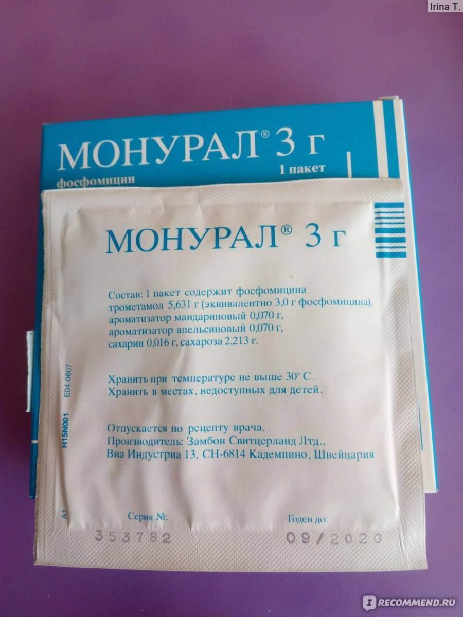 Монурал: инструкция по применению и для чего он нужен, цена, отзывы, аналоги