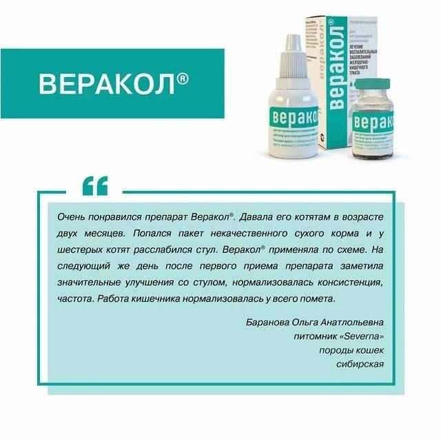 ᐉ веракол для кошек и собак: инструкция по применению - kcc-zoo.ru