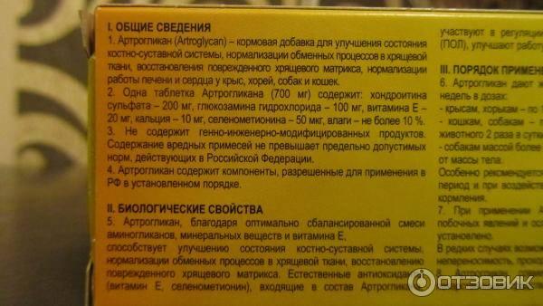 Таблетки «артрогликан» для собак, кошек и других домашних животных: инструкция по применению
