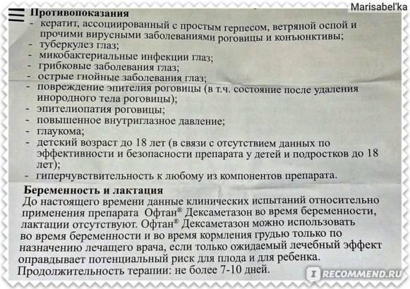 Инструкция по применению препарата преднизолон в ампулах и как колоть уколы внутривенно (внутримышечно) взрослым