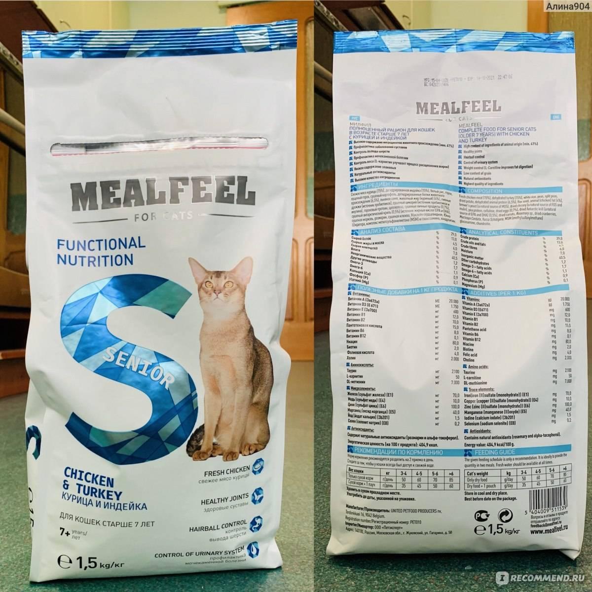 Mealfeel cat sterilized lamb - рейтинг, обзор корма, сравнение и анализ mealfeel cat sterilized lamb, состав и описание корма, плюсы и минусы mealfeel cat sterilized lamb, отзывы о корме, характеристика и дозировка