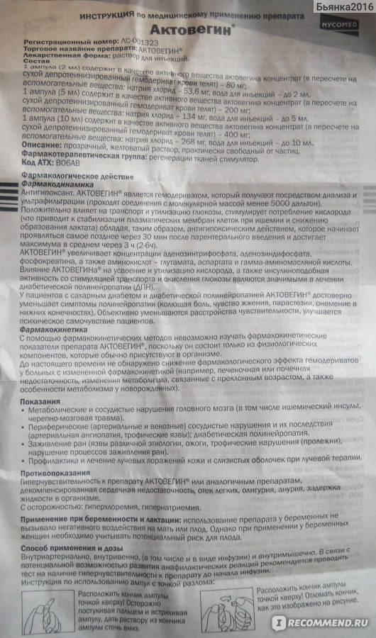 Актовегин уколы: показания и противопоказания к использованию, побочные эффекты от применения раствора, наблюдение за ними