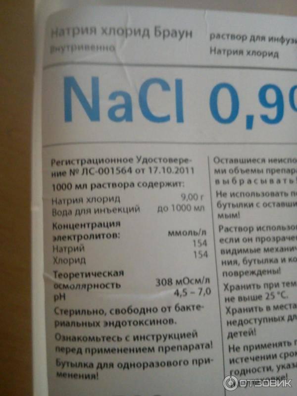 Ветеринарный препарат натрия хлорид 0.9% . инструкция, показания, способ применения, дозировка.