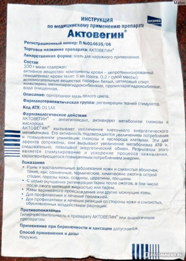 Гель, мазь, таблетки, уколы актовегин: инструкция по применению, показания, цена. отзывы врачей и аналоги - medside.ru