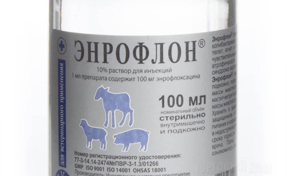 Энромаг – инструкция по применению в ветеринарии для животных, отзывы, дозировка