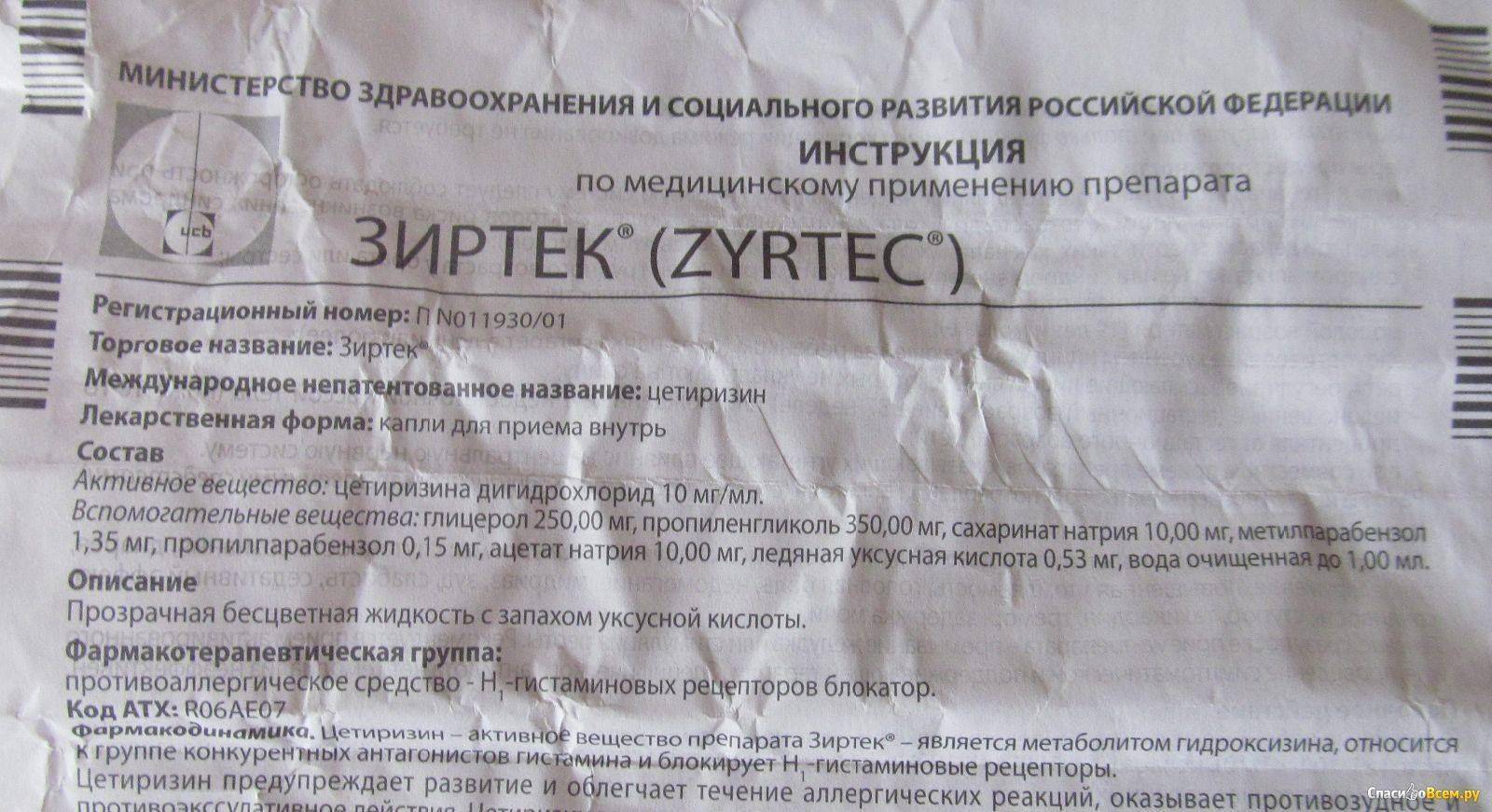 Таблетки и капли зиртек: инструкция по применению, цена, отзывы для детей, аналоги - medside.ru
