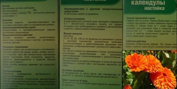 Календула для горла: как разводить и заваривать для полоскания | s-voi.ru