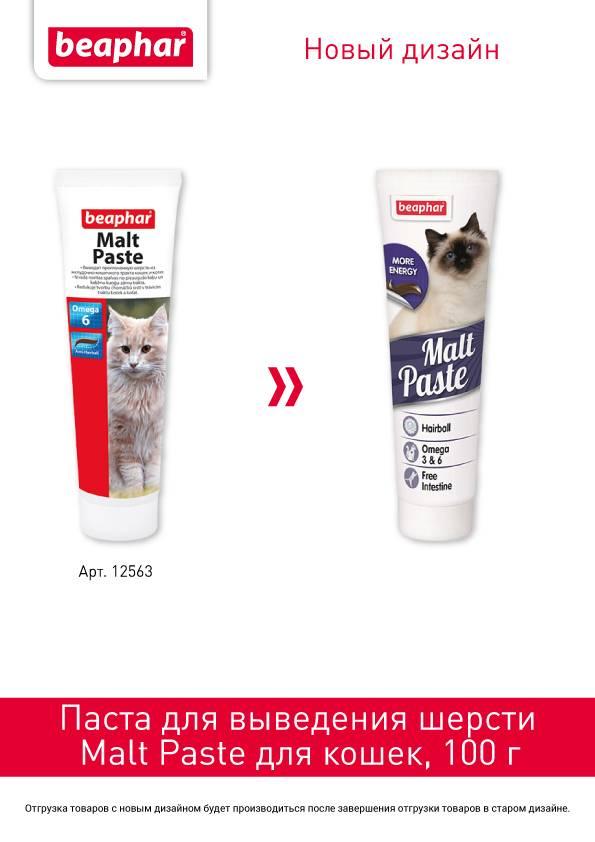 Мальт паста для вывода шерсти у кошек: инструкция по применению средств разных производителей