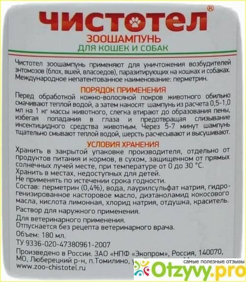 Veda гипоаллергенный фитошампунь-бальзам для собак и кошек 250мл