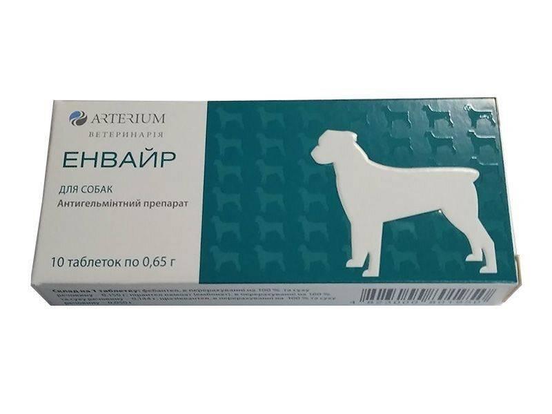 Энвайр для собак — описание и инструкция по применению | все о собаках