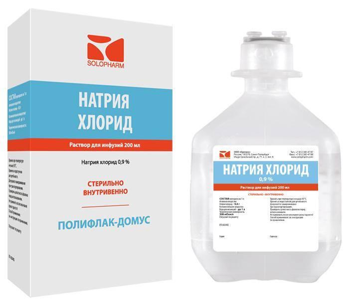 Натрия хлорид 10% : инструкция по применению
