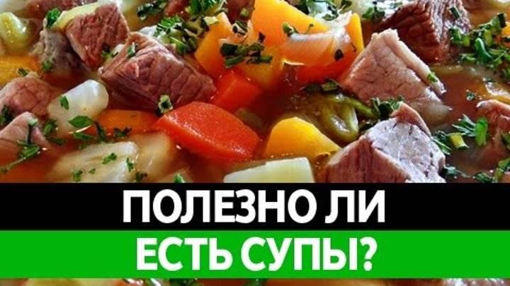Куриный бульон: польза и вред для организма (для похудения, для желудка, во время болезни, при простуде)