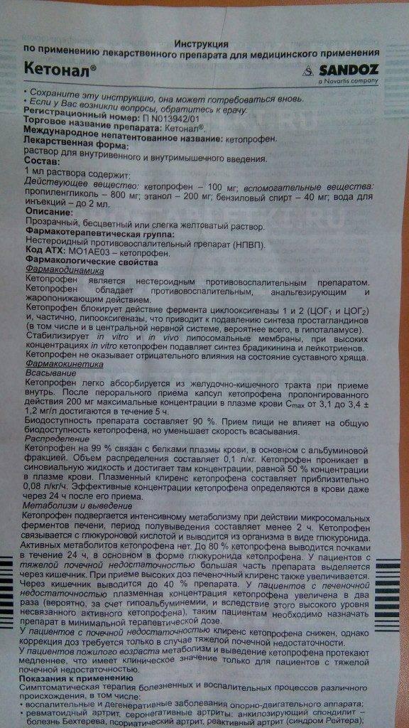 """Таблетки """"кетонал"""": инструкция по применению, дозировка, аналоги и отзывы - druggist.ru"""