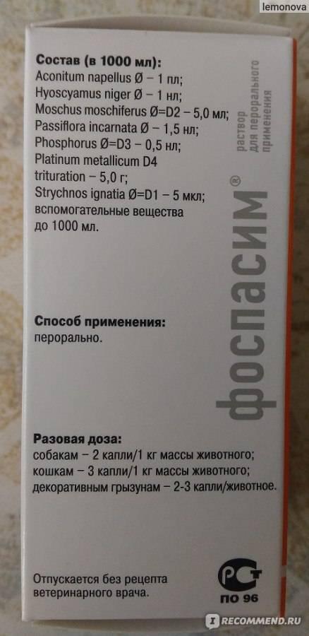 Препарат фоспасим: состав, применение для кошек и собак