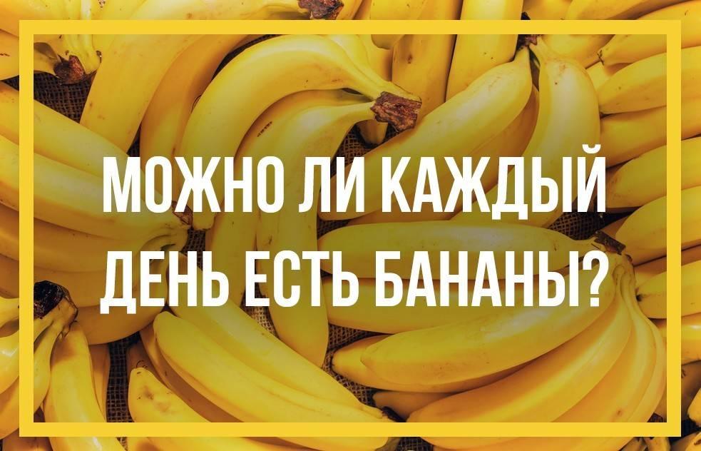 Польза и возможные вред банановой кожуры для человека