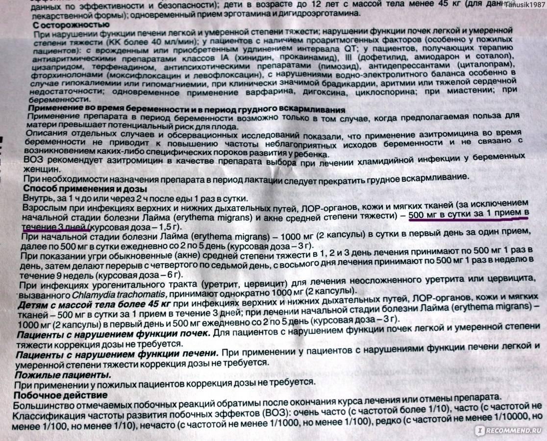 Азитромицин: инструкция по применению azithromycin  для кошек, лошадей, крс, овец