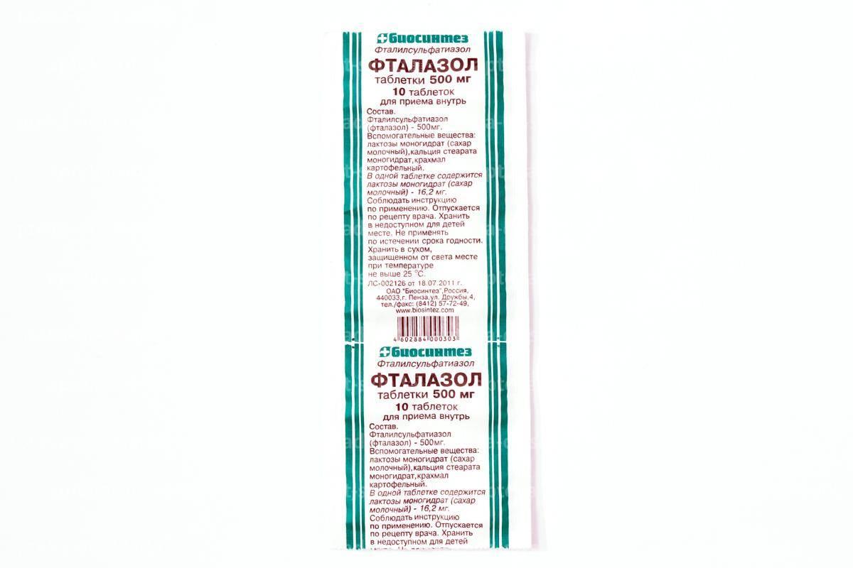 От чего помогают таблетки фталазол: инструкция по применению