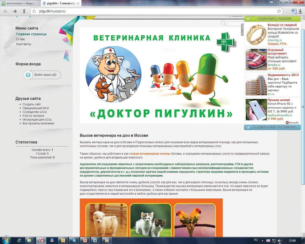 Зообизнес в россии