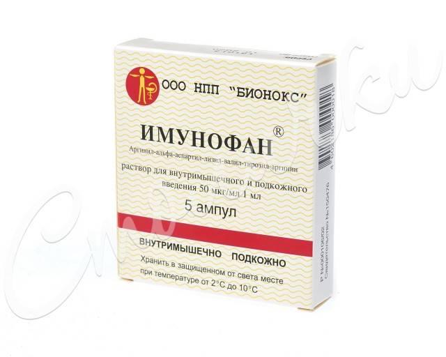 Правила применения препарата имунофан и его точная дозировка